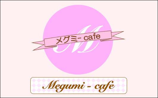 megumi-cafe